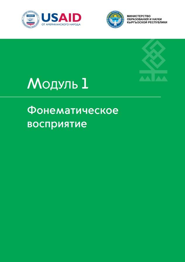 Время читать_Модуль 1