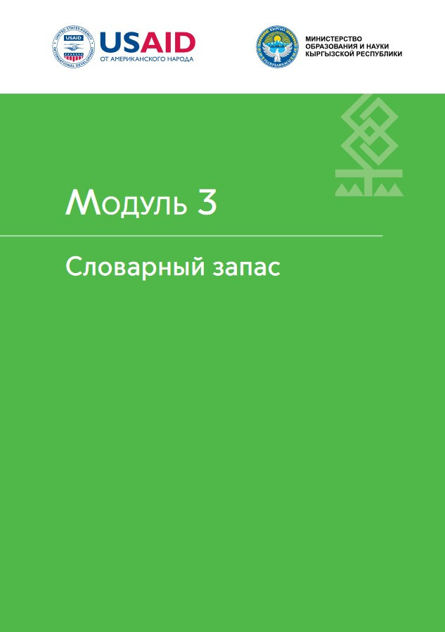 Время читать_Модуль 3