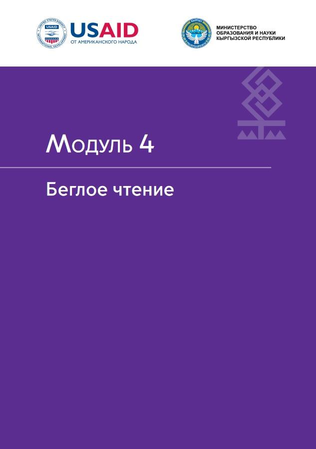 Время читать_Модуль 4