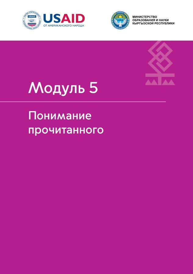 Время читать_Модуль 5