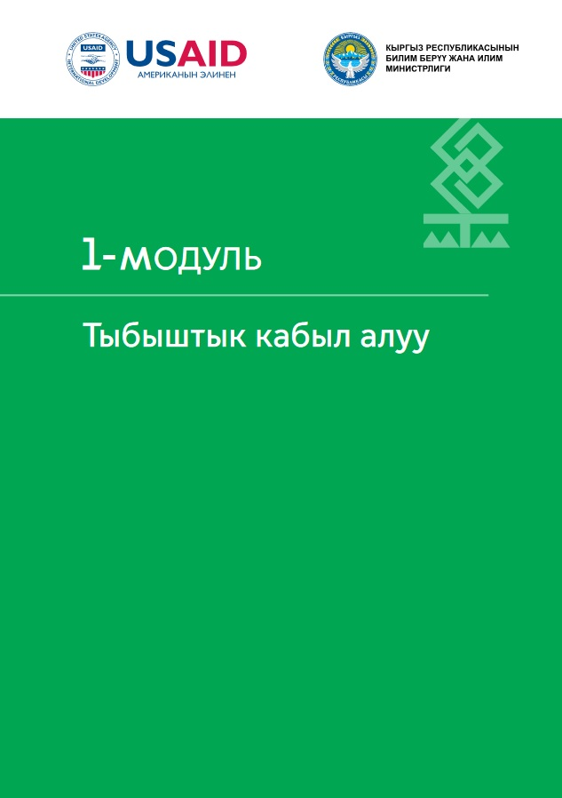 Келгиле, окуйбуз_1-модуль
