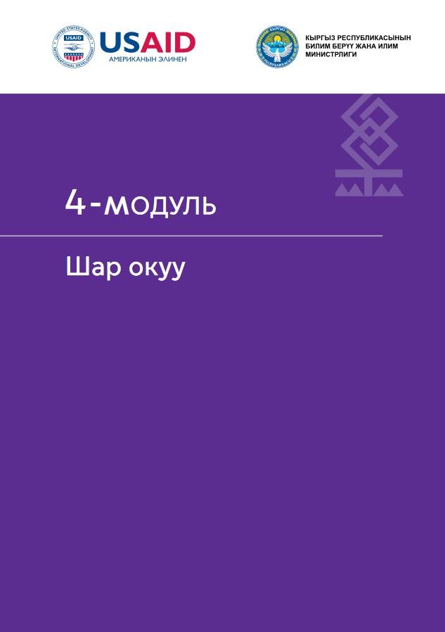 Келгиле, окуйбуз_4-модуль
